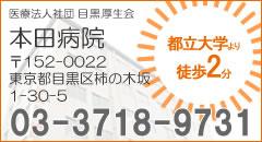 本田病院所在地 都立大学駅より徒歩1分